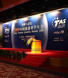 中国旅游科学年会会场