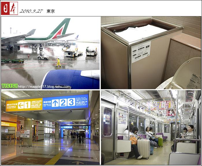 日本15天自由行 东京