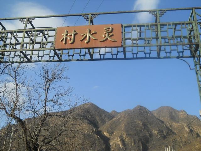 灵水村现为北京西南部门头沟区斋堂镇辖村,位于镇域西北部,距镇