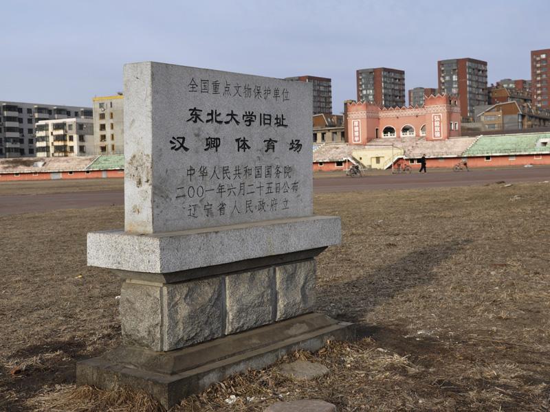 2001年,东北大学旧址被定为全国重点