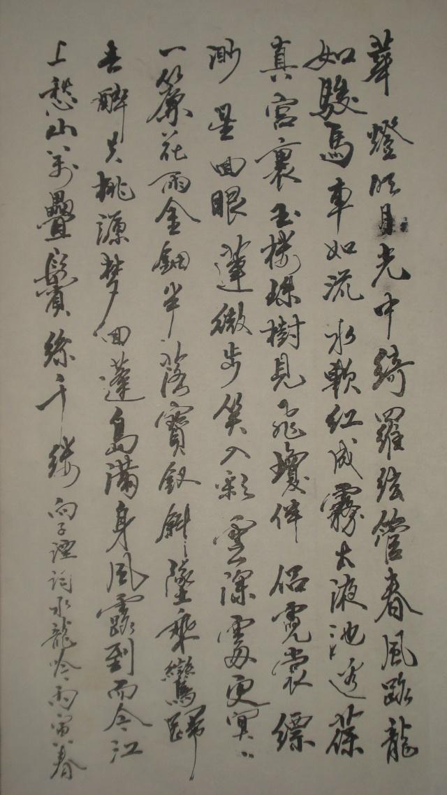 [上海书法教育]向子湮.水龙吟.苏适作品-隐锋书屋-我
