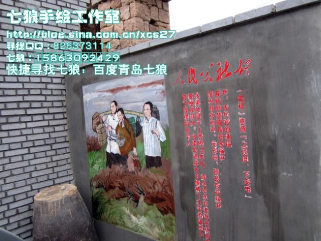 青岛彩绘墙手绘墙北宅樱桃农家宴墙绘樱桃会彩绘墙