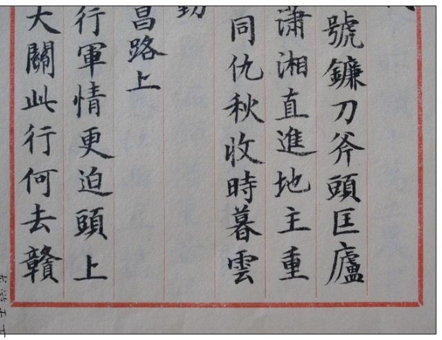 毛泽东写的诗词_毛主席写的诗词_廉政诗词硬笔书法作品