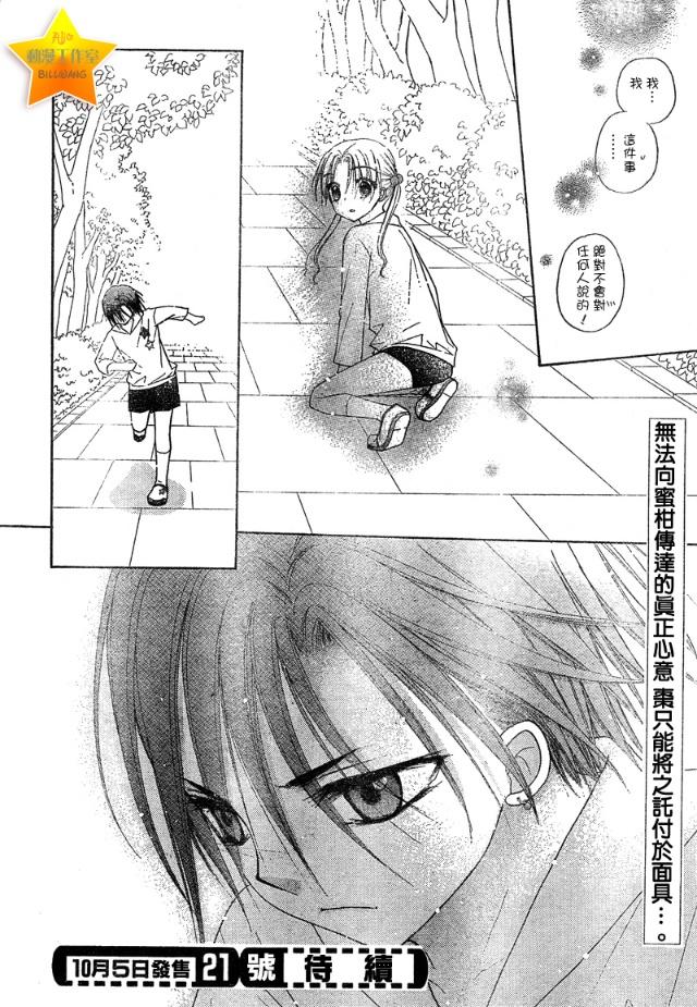 [漫画连载]爱丽丝学园--第86话-动漫情怀 - 搜狐