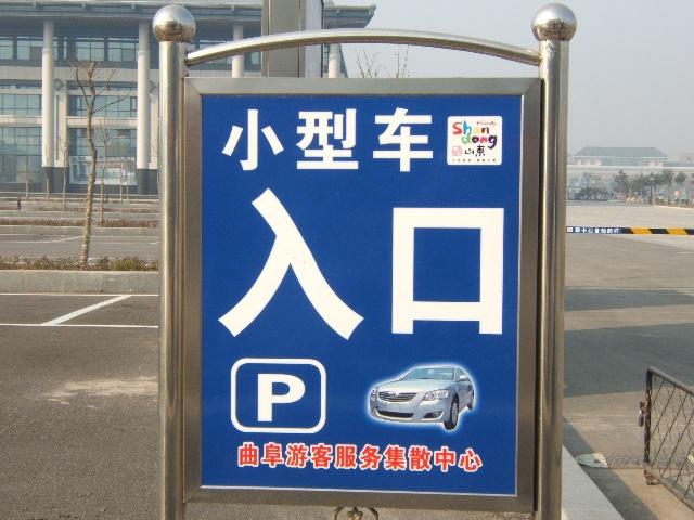 """停车场入口标识上的""""好客山东""""标志-山东的旅游形象宣传值得广东"""
