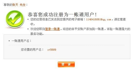 平安一账通(1.5元)免费注册,注册后发钱_威客赚