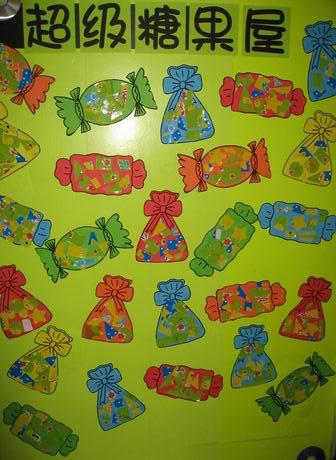 幼儿园糖果主题海报