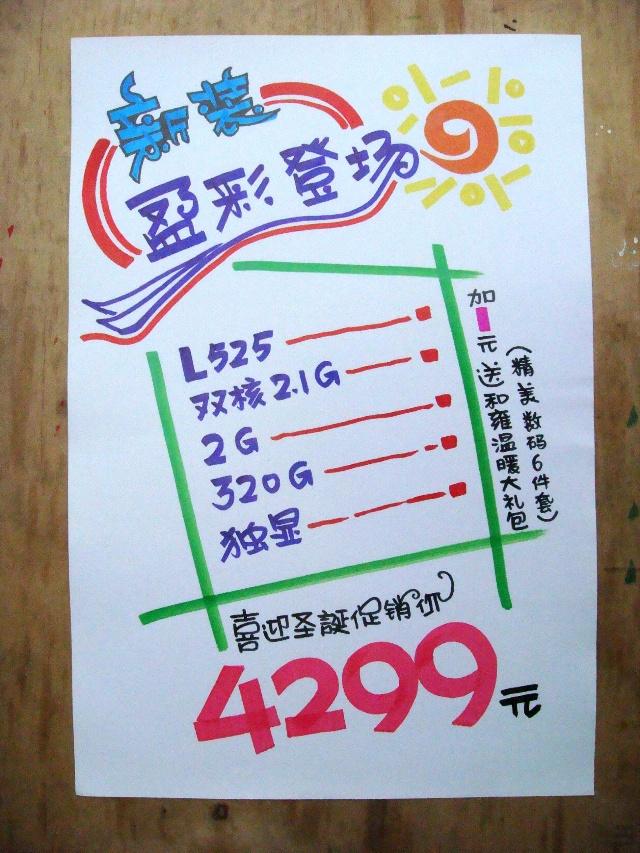 手绘pop海报 武汉和雍浩宇公司