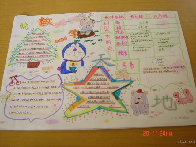 制作小学生数学小报-不落的星星-我的搜狐