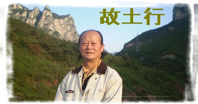 诗一首   故土行 - 秦川石 - sxqinchuan 的博客