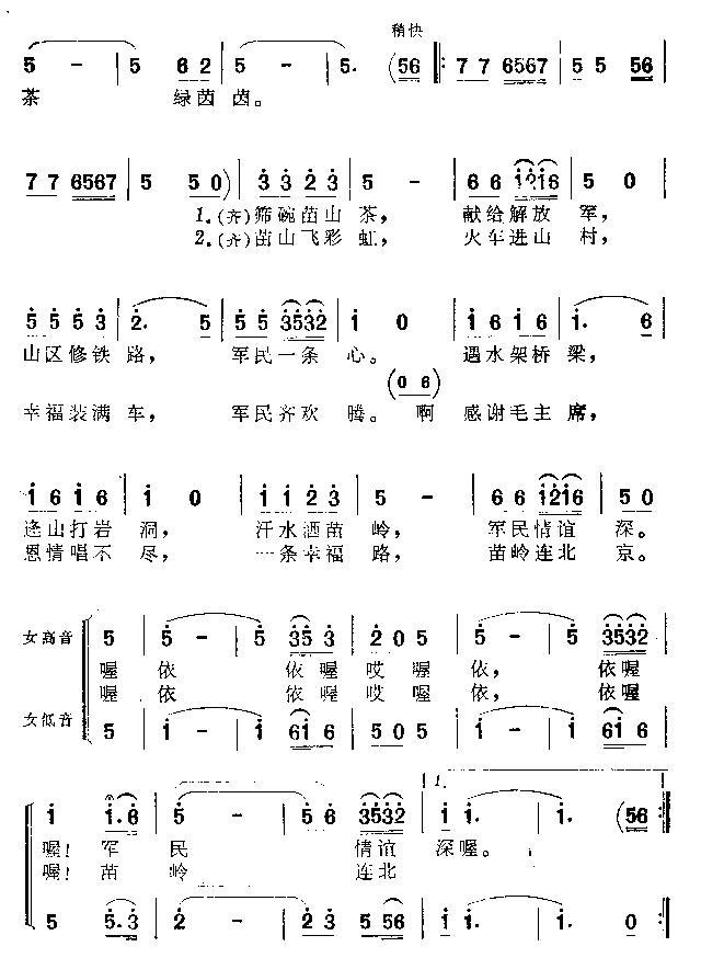 苗岭连北京-曲谱歌谱大全-搜狐博客