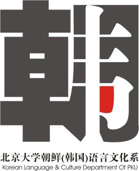 北京大学韩国语言文化系标志0/?
