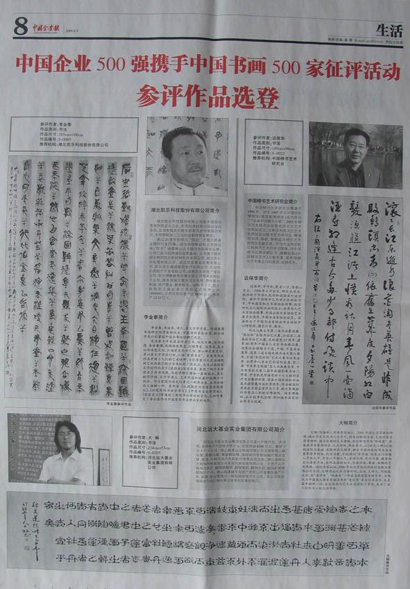 中国企业报主办,中国企业500强携手中国书画500家征评活动参评作