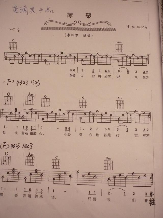 吉他入门歌曲 吉他入门歌曲简单谱子 吉他入门指法