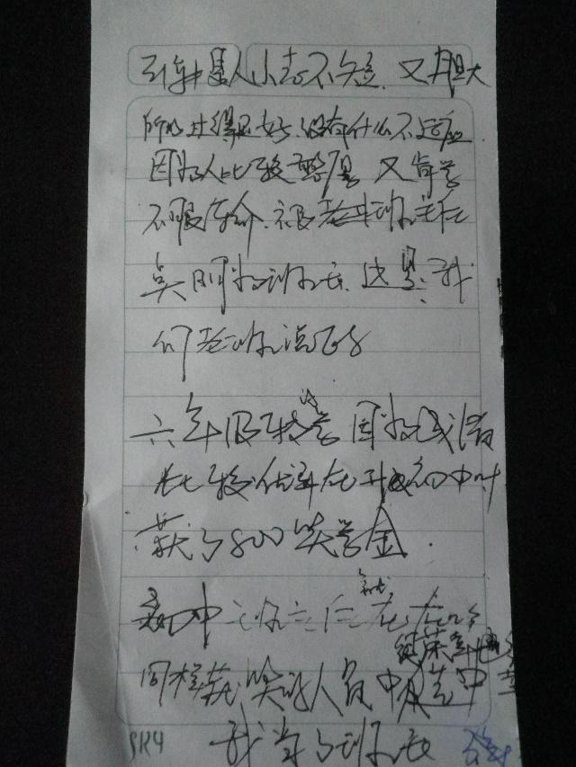 河北大学李刚案被撞死学生陈晓凤的日记首次曝光