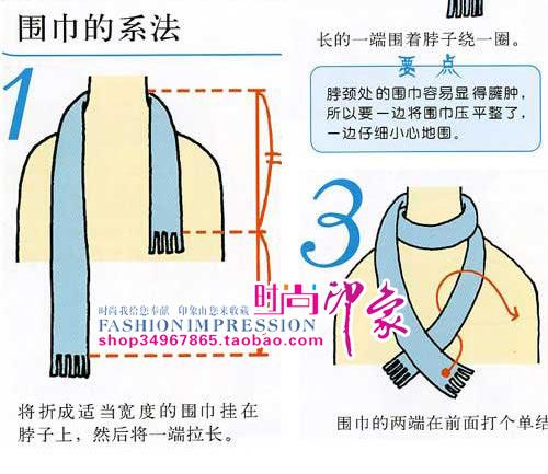 小长条围巾的系法图解