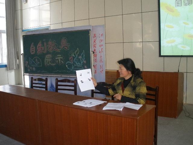自制教具比赛 活动小记 附获奖教师名单 花山区小学数学教研