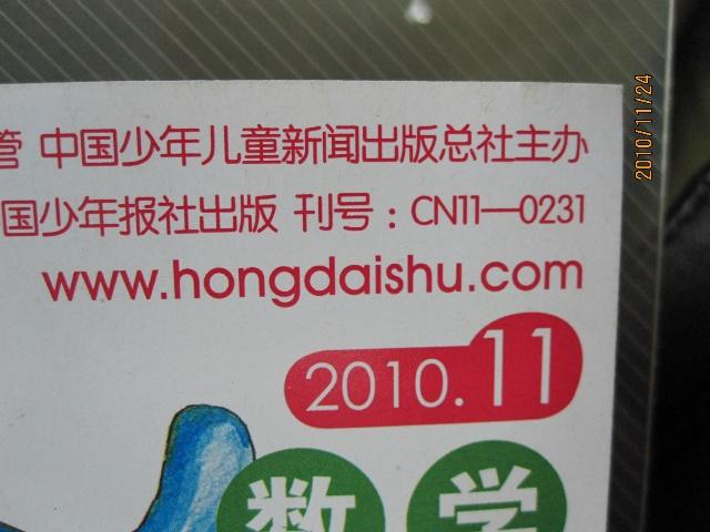 《中国儿童画报》,看到下面的