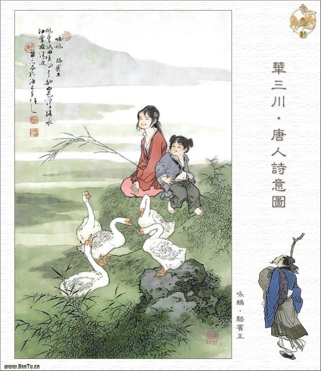 """骆宾王(公元 约626684后)与王勃、杨炯、卢照邻合称""""初唐四杰""""。在他所留下的诗文中,最广为人知、并且口耳相传的名篇,是他七岁时写的《咏鹅》诗:""""鹅鹅鹅,曲项向天歌。白毛浮绿水,红掌拨清波。""""全诗充满童趣和天真,清新可爱,活泼喜人,是千多年来小孩子学唐诗时首先要学、要背诵的一首好诗。"""