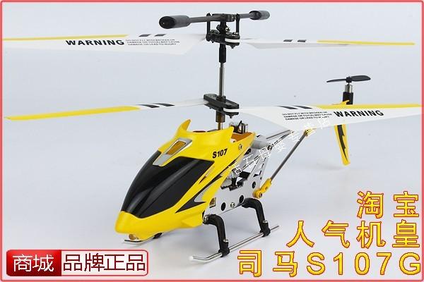 超炫遥控直升飞机模型,遥控汽车模型,淘宝商城热销中