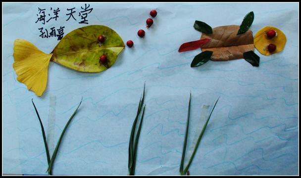 树叶贴画(佳作)-小桔灯作文乐园-搜狐博客
