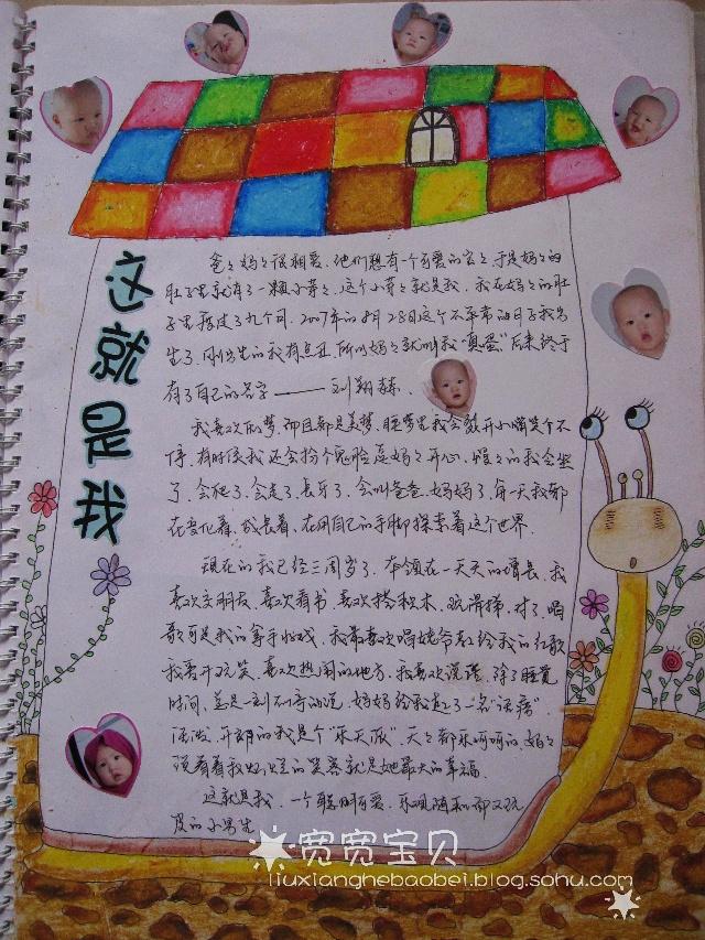 儿童成长档案册儿童相册卡通ppt模板05