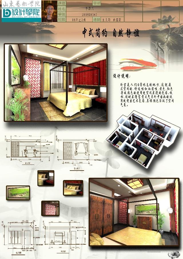 室内设计文本排版-优秀排版设计图片,室内设计师专业术语,如何用ai图片