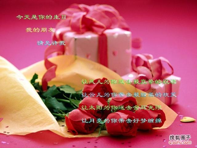 为你唱支生日歌