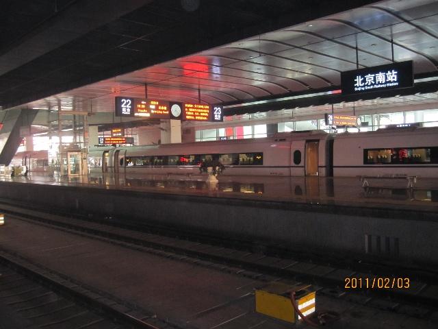 北京站站台票在哪买_北京南站-写给自己-搜狐博客