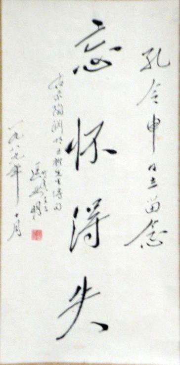匡亚明先生书法-素王孙-搜狐博客