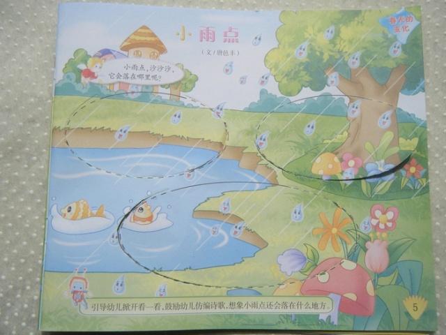 飞飞:小雨点,沙沙沙,落在鱼塘里,鱼儿乐的笑哈哈。  奕凡:小雨点,沙沙沙,落在池塘里,荷叶乐的笑哈哈。  呵呵,听到宝贝们的创想,是不是很惊讶?我们班的宝贝真的很棒哦,聪明的小脑瓜总是给我带来惊喜:)没有想到的宝贝也不要着急,下次下雨的时候再注意观察,看看小雨点还落在了什么地方,让谁高兴了,老师相信,只要你们开动小脑筋,就一定会想的:)加油!