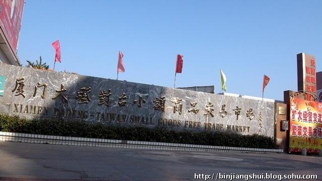 大嶝岛台湾小商品市场