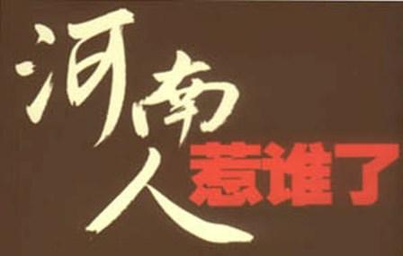 口碑工作台_河南人口碑