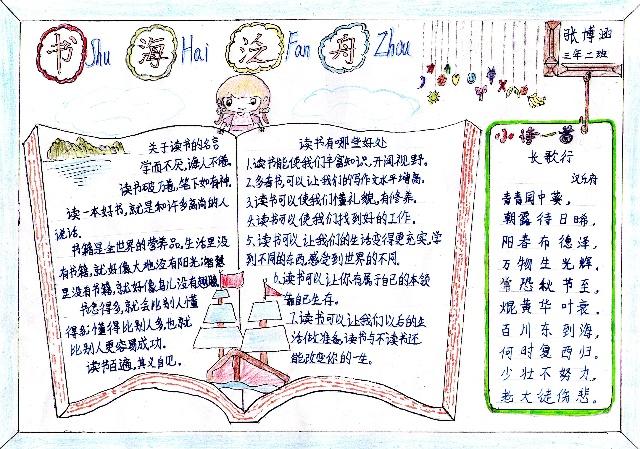 a4纸读书手抄报图片