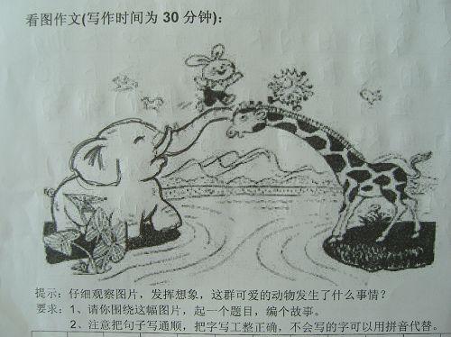 大象和长颈鹿帮小白兔和小刺猬过河看图写话200字图片
