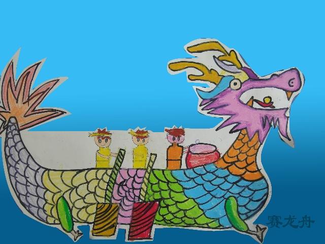 端午节吃粽子赛龙舟!